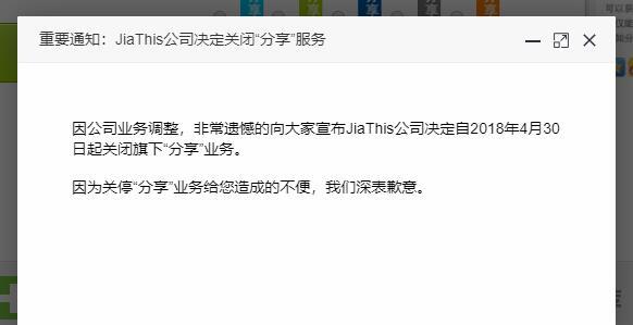 JiaThis将于4月30日关闭分享和友言评论服务