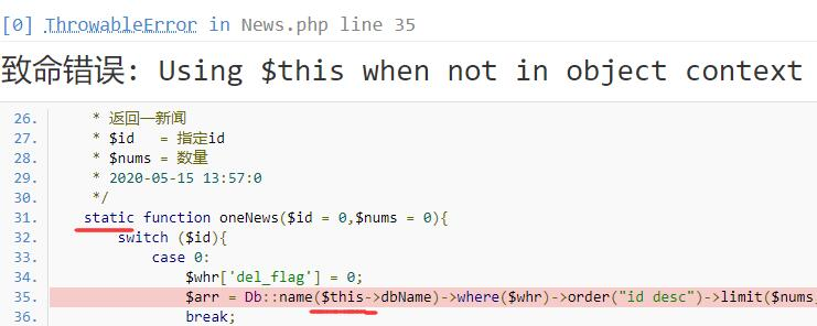 thinkphp5.1致命错误: Using $this when not in object context